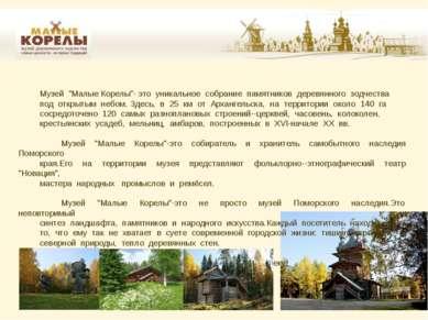 """Музей """"Малые Корелы""""- это уникальное собрание памятников деревянного зодчеств..."""