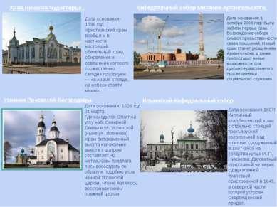 Дата основания-1598 год. Христианский храм вообще и в частности настоящий оби...