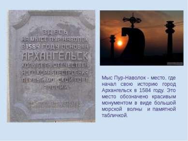 Мыс Пур-Наволок - место, где начал свою историю город Архангельск в 1584 году...