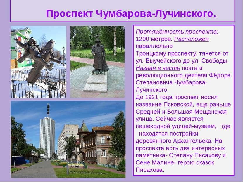 Проспект Чумбарова-Лучинского. Протяжённость проспекта: 1200 метров. Располож...