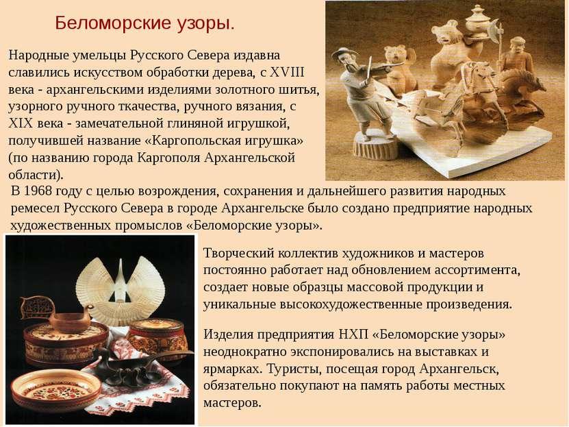 Беломорские узоры. Народные умельцы Русского Севера издавна славились искусст...