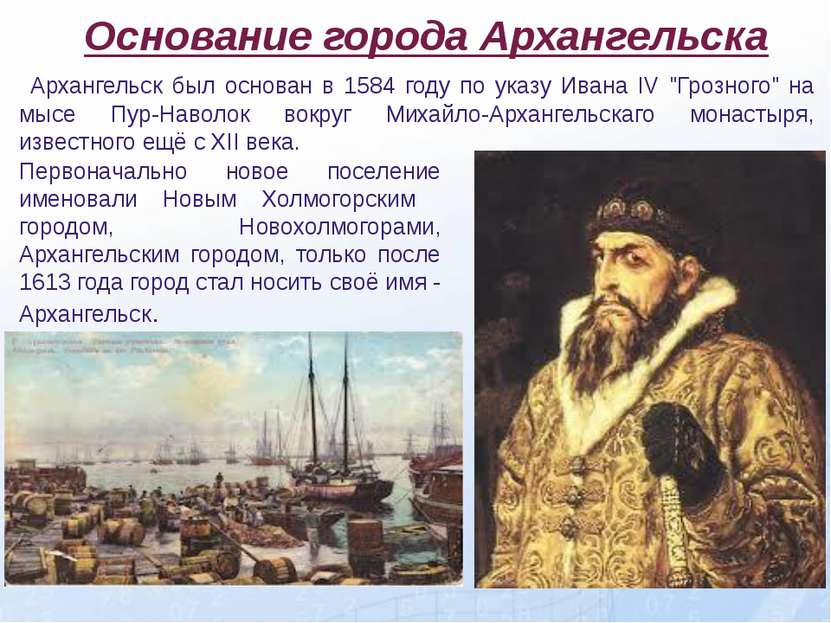 Основание города Архангельска Основание города Архангельска Архангельск был о...