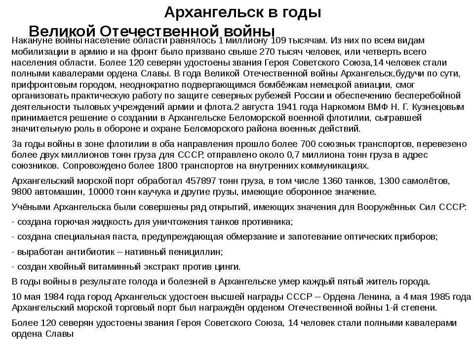 Архангельск в годы Великой Отечественной войны Накануне войны население облас...