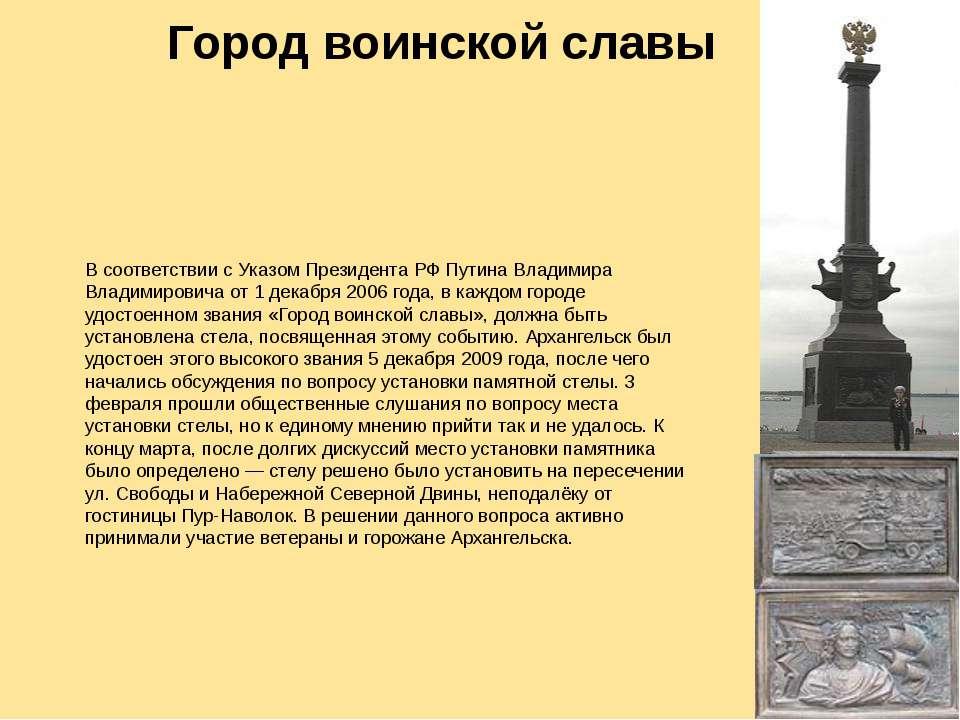 Город воинской славы В соответствии с Указом Президента РФ Путина Владимира В...