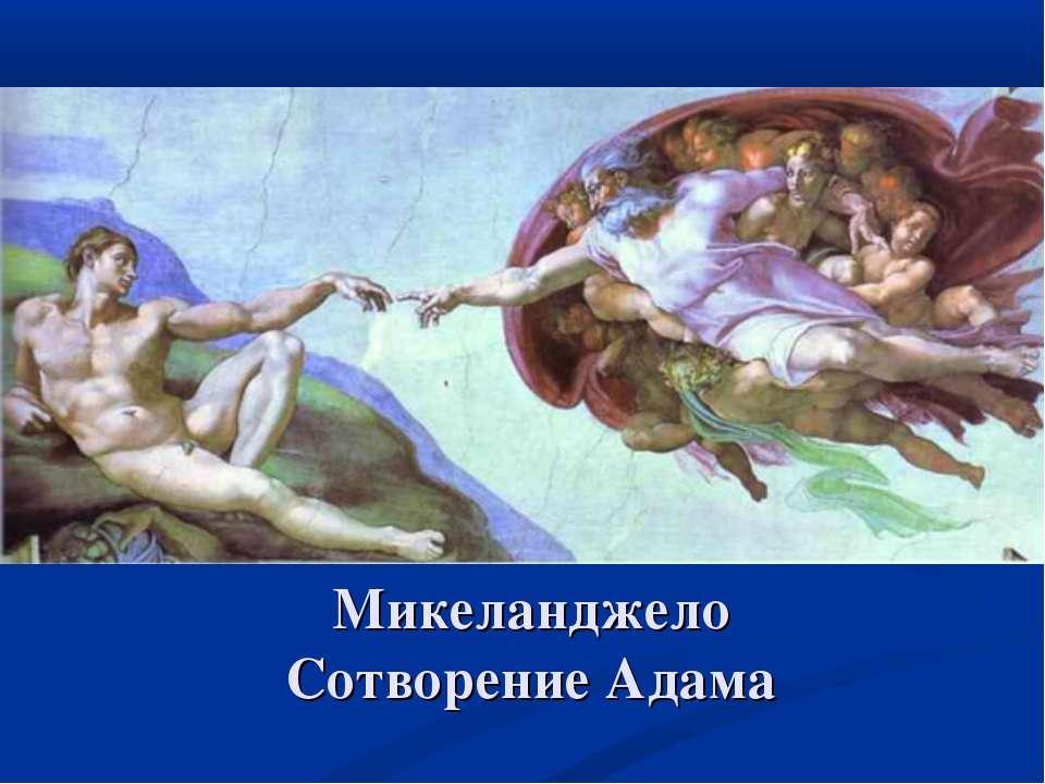 Микеланджело Сотворение Адама