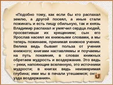 «Подобно тому, как если бы кто распахал землю, а другой посеял, а иные стали ...