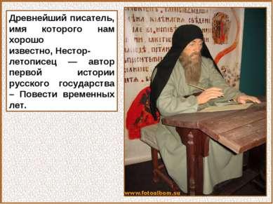 Древнейший писатель, имя которого нам хорошо известно,Нестор-летописец — авт...