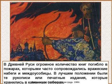 В Древней Руси огромное количество книг погибло в пожарах, которыми часто соп...