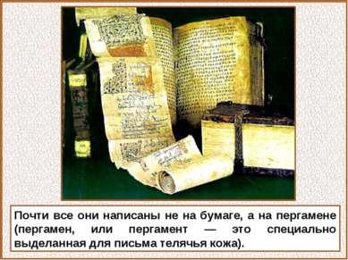 Почти все они написаны не на бумаге, а на пергамене (пергамен, или пергамент ...