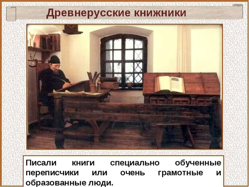 Писали книги специально обученные переписчики или очень грамотные и образован...