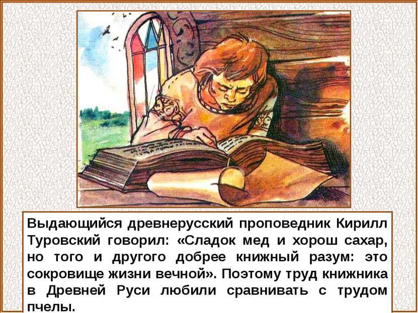 Выдающийся древнерусский проповедник Кирилл Туровский говорил: «Сладок мед и ...