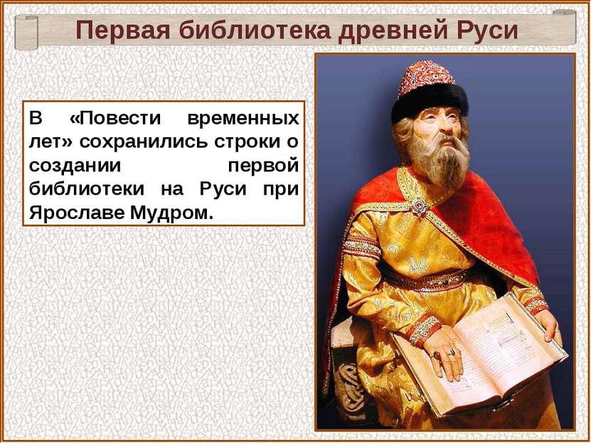 В «Повести временных лет» сохранились строки о создании первой библиотеки на ...