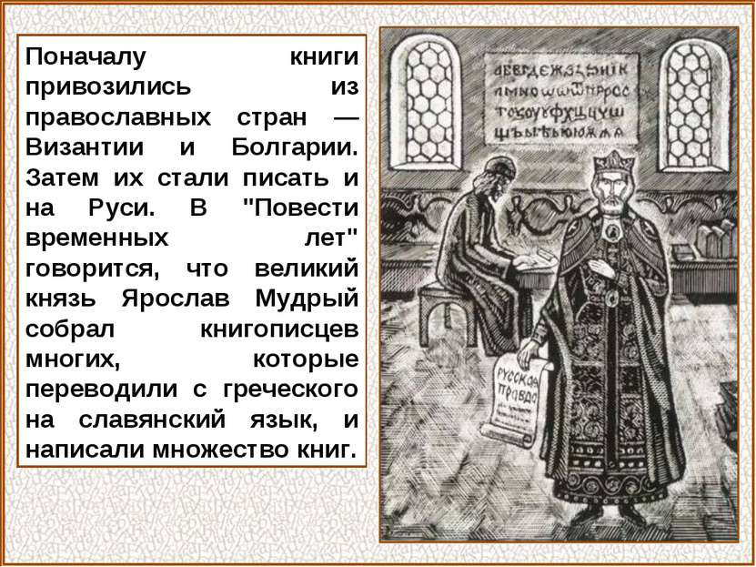 Поначалу книги привозились из православных стран — Византии и Болгарии. Затем...