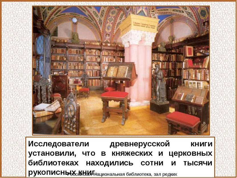 Исследователи древнерусской книги установили, что в княжеских и церковных биб...