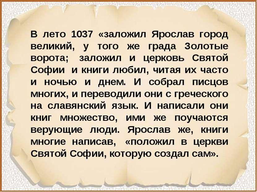 В лето 1037 «заложил Ярослав город великий, у того же града Золотые ворота; ...