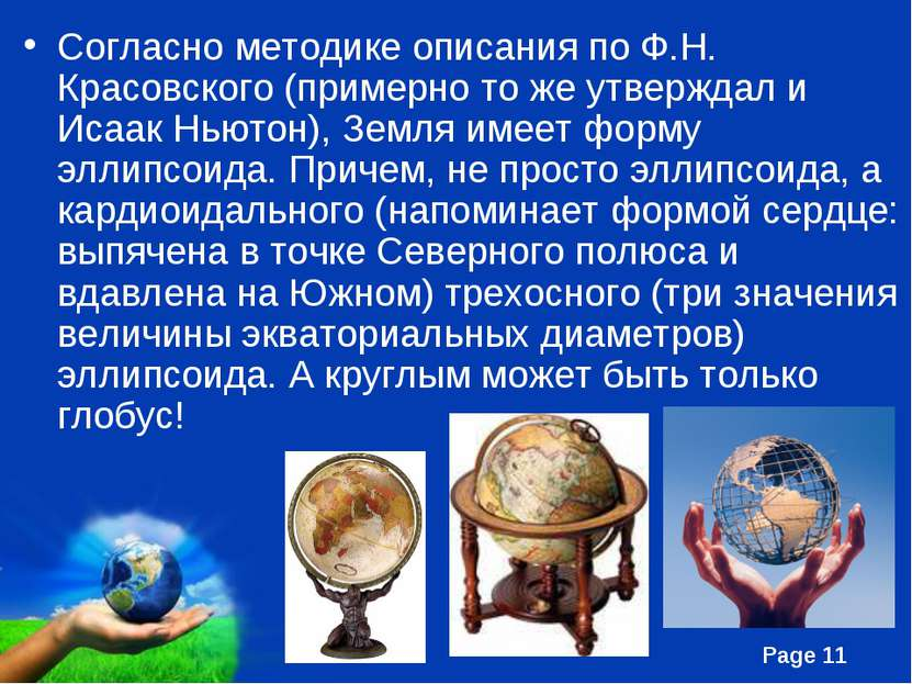 Согласно методике описания по Ф.Н. Красовского (примерно то же утверждал и Ис...