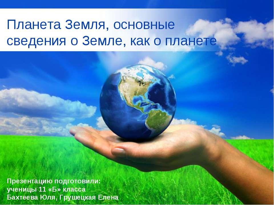 Free Powerpoint Templates Планета Земля, основные сведения о Земле, как о пла...