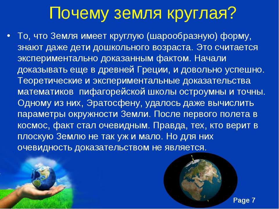 Почему земля круглая? То, что Земля имеет круглую (шарообразную) форму, знают...
