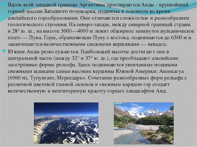 Вдоль всей западной границы Аргентины простираются Анды - крупнейший горный м...