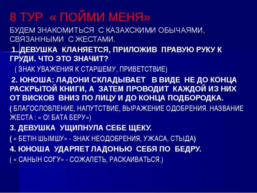 8 ТУР « ПОЙМИ МЕНЯ» БУДЕМ ЗНАКОМИТЬСЯ С КАЗАХСКИМИ ОБЫЧАЯМИ, СВЯЗАННЫМИ С ЖЕС...