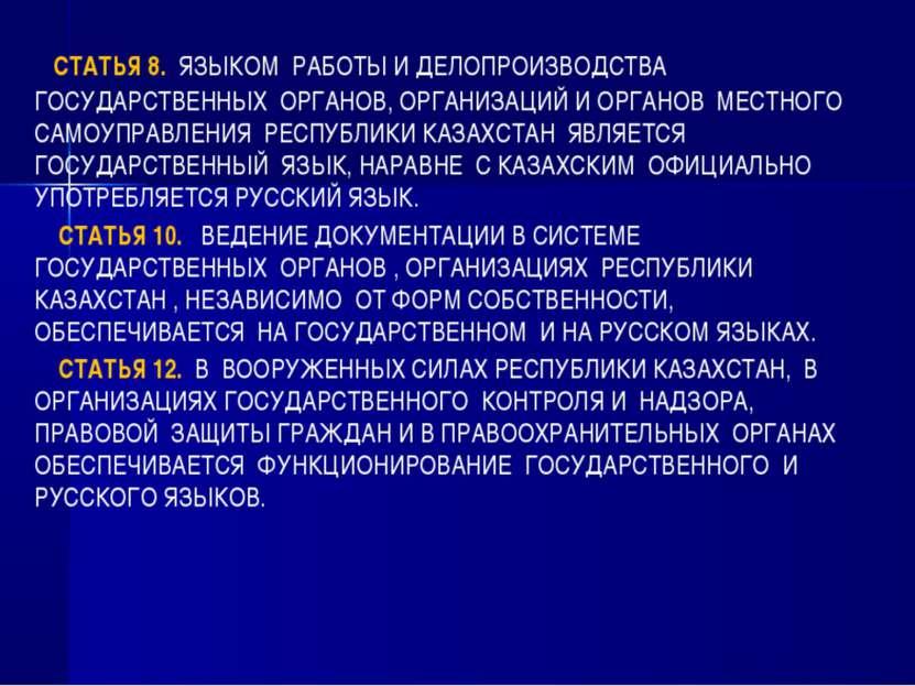 СТАТЬЯ 8. ЯЗЫКОМ РАБОТЫ И ДЕЛОПРОИЗВОДСТВА ГОСУДАРСТВЕННЫХ ОРГАНОВ, ОРГАНИЗАЦ...