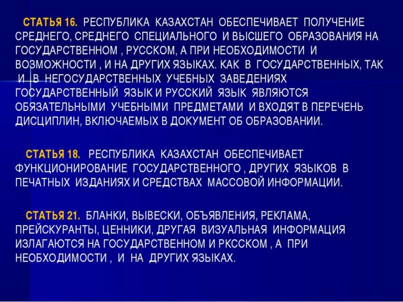 СТАТЬЯ 16. РЕСПУБЛИКА КАЗАХСТАН ОБЕСПЕЧИВАЕТ ПОЛУЧЕНИЕ СРЕДНЕГО, СРЕДНЕГО СПЕ...