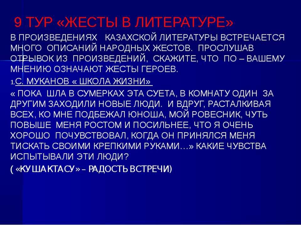 9 ТУР «ЖЕСТЫ В ЛИТЕРАТУРЕ» В ПРОИЗВЕДЕНИЯХ КАЗАХСКОЙ ЛИТЕРАТУРЫ ВСТРЕЧАЕТСЯ М...