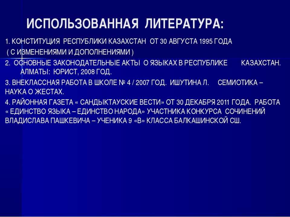 ИСПОЛЬЗОВАННАЯ ЛИТЕРАТУРА: 1. КОНСТИТУЦИЯ РЕСПУБЛИКИ КАЗАХСТАН ОТ 30 АВГУСТА ...