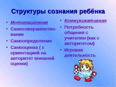Структуры сознания ребёнка Мотивационная Самосовершенство-вание Самоопределен...