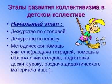 Этапы развития коллективизма в детском коллективе Начальный этап : Дежурство ...
