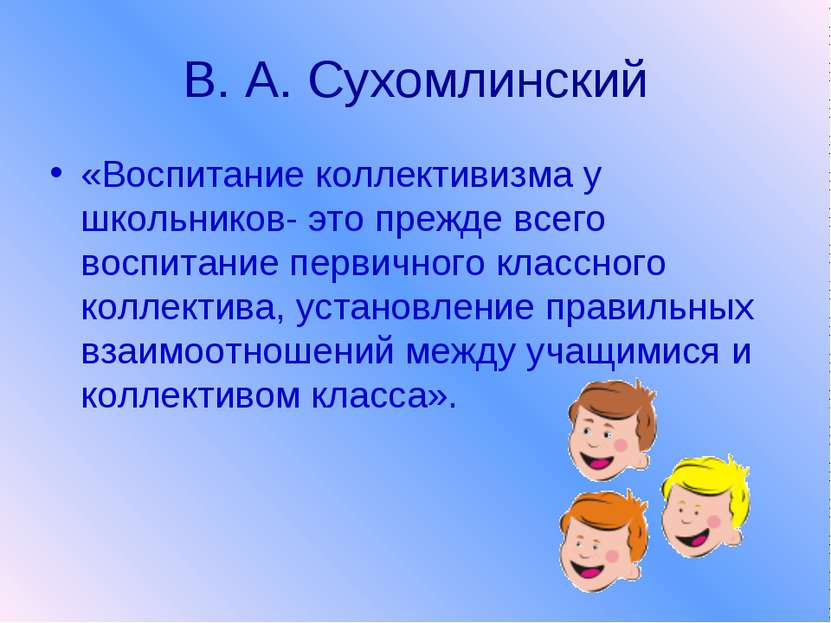 В. А. Сухомлинский «Воспитание коллективизма у школьников- это прежде всего в...