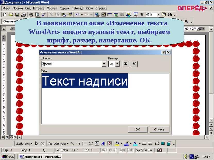В появившемся окне «Изменение текста WordArt» вводим нужный текст, выбираем ш...