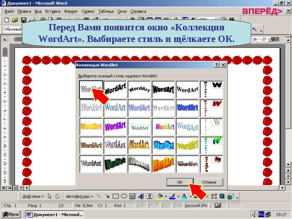 Перед Вами появится окно «Коллекция WordArt». Выбираете стиль и щёлкаете ОК.