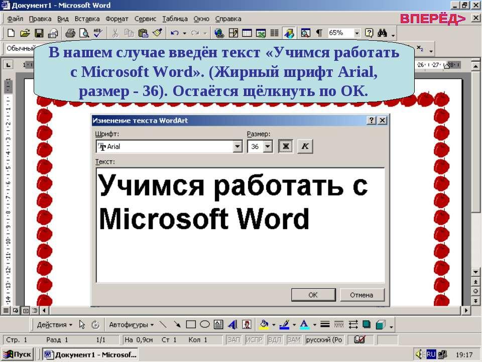 В нашем случае введён текст «Учимся работать с Microsoft Word». (Жирный шрифт...
