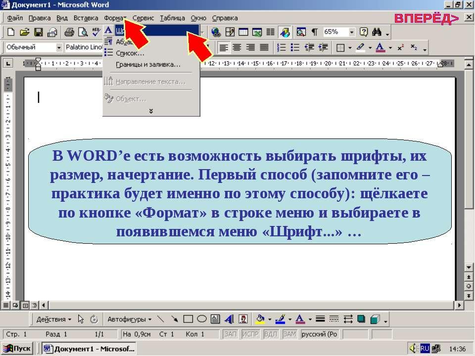 В WORD'е есть возможность выбирать шрифты, их размер, начертание. Первый спос...