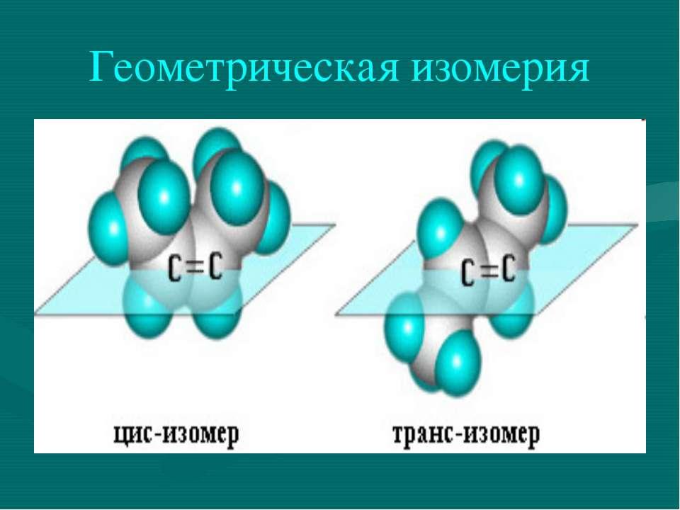 Геометрическая изомерия