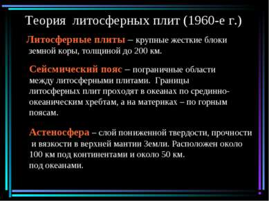 Теория литосферных плит (1960-е г.) Литосферные плиты – крупные жесткие блоки...