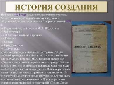 Начиная с 1924 года в журналах появляются рассказы М. А. Шолохова, объединённ...