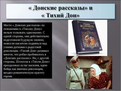 Место « Донских рассказов» по отношению к «Тихому Дону» нельзя толковать одно...