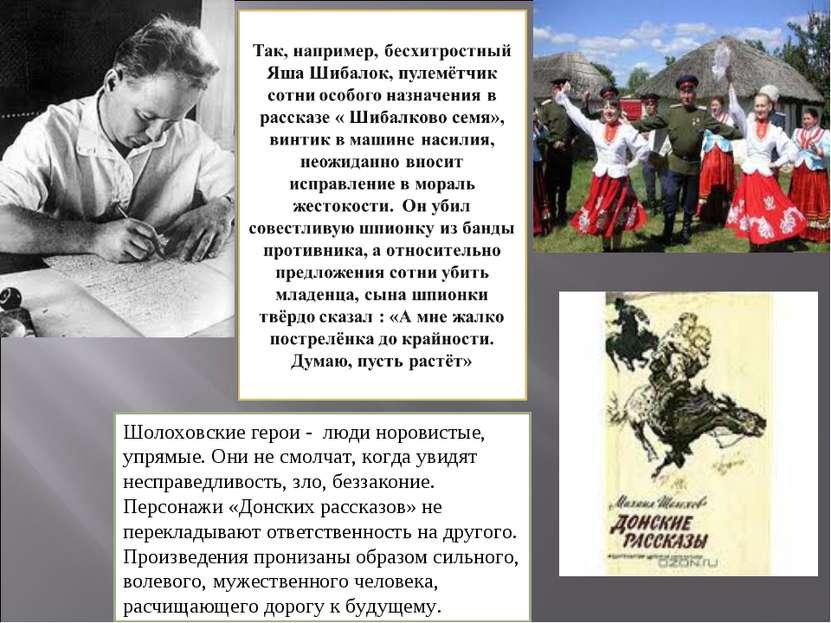 Шолоховские герои - люди норовистые, упрямые. Они не смолчат, когда увидят не...