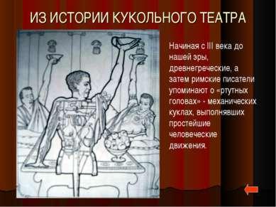 ИЗ ИСТОРИИ КУКОЛЬНОГО ТЕАТРА Начиная с III века до нашей эры, древнегреческие...