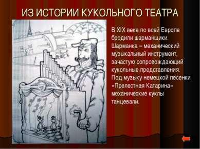 ИЗ ИСТОРИИ КУКОЛЬНОГО ТЕАТРА В XIX веке по всей Европе бродили шарманщики. Ша...