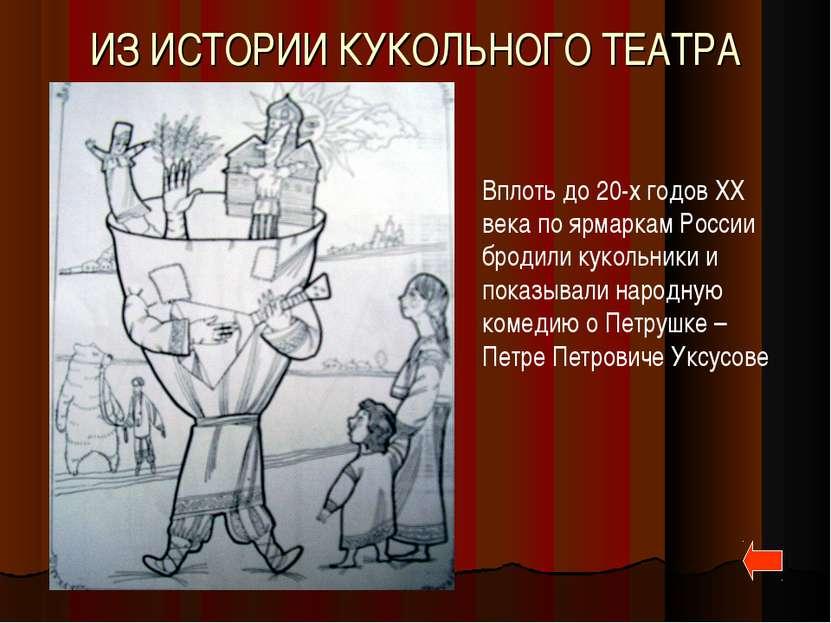 ИЗ ИСТОРИИ КУКОЛЬНОГО ТЕАТРА Вплоть до 20-х годов XX века по ярмаркам России ...