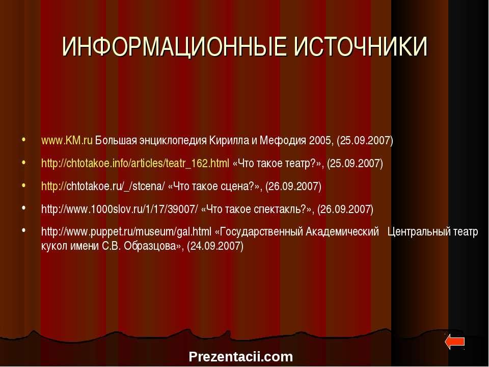 ИНФОРМАЦИОННЫЕ ИСТОЧНИКИ www.KM.ru Большая энциклопедия Кирилла и Мефодия 200...