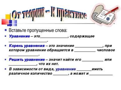 Вставьте пропущенные слова: Уравнение – это_____________, содержащее ________...