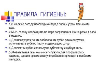 ПРАВИЛА ГИГИЕНЫ: 1)В жаркую погоду необходимо перед сном и утром принимать ду...