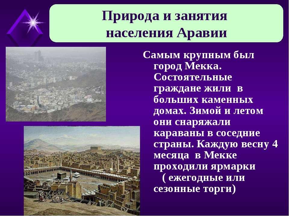 Самым крупным был город Мекка. Состоятельные граждане жили в больших каменных...