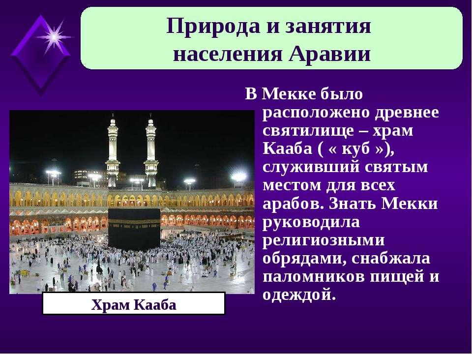 В Мекке было расположено древнее святилище – храм Кааба ( « куб »), служивший...