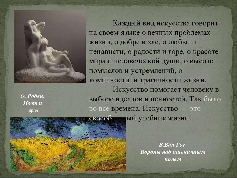 О. Роден. Поэт и муза Каждый вид искусства говорит на своем языке о вечных пр...