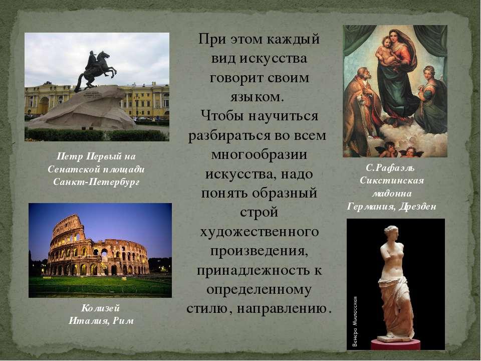 Петр Первый на Сенатской площади Санкт-Петербург Колизей Италия, Рим С.Рафаэл...